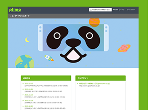 コンテンツ管理システムは「WordPress」を導入いたします。