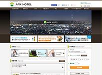 ルートインジャパン株式会社様 アークホテル