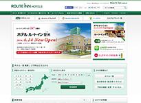ルートインジャパン株式会社様 ルートインホテル