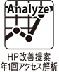 HP改善提案年1回アクセス分析