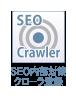 SEO内部対策クローラー登録
