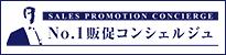 No.1販促コンシェルジュ