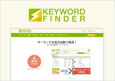 SEO/SEMキーワード対策ツール
