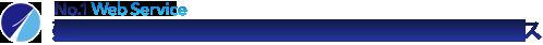 建築・建設事業者向けホームページ制作サービス