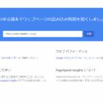 WEBサイト高速化の必須ツール「Google PageSpeed Insights」